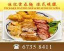Teck Kee Wanton Mee & Roast Delicacies Photos
